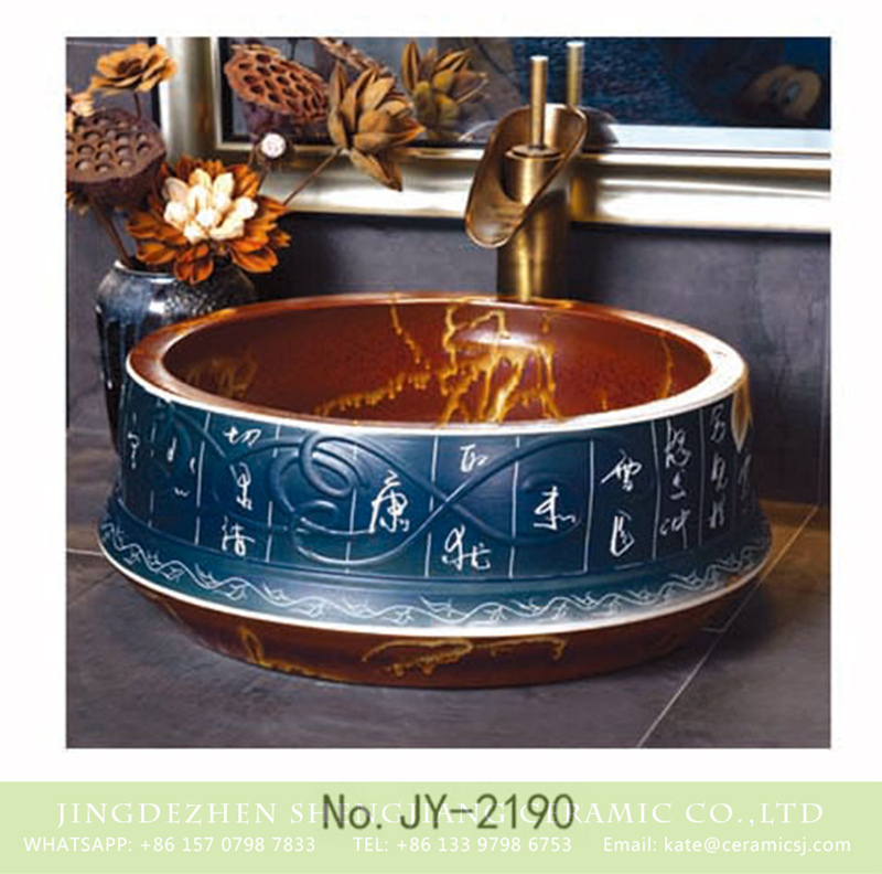 SJJY-2190-24聚宝盆_05 SJJY-2190-24   Ancient design blue surface with Chinese characters sanitary ware - shengjiang  ceramic  factory   porcelain art hand basin wash sink