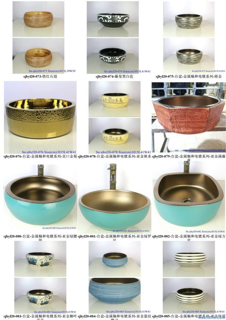 2020-VOL01-jingdezhen-shengjiang-ceramic-art-basin-washsink-brochure-LJ-YR-BYL-JUNY-088-724x1024 Two wash basin catalogues produced by Shengjiang Ceramics Company will be released in 2020.9.14 - shengjiang  ceramic  factory   porcelain art hand basin wash sink